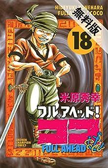 フルアヘッド!ココ 18【期間限定 無料お試し版】 (少年チャンピオン・コミックス)