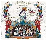 谷山浩子コンサート ~デビュー45周年大収穫祭~ 初回盤(AL3枚組+DVD)