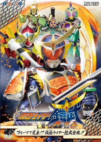 HERO CLUB 仮面ライダー鎧武/ガイム VOL.1 フルーツで変身  仮面ライダー鎧武登場