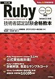 [改訂2版]Ruby技術者認定試験合格教本(Silver/Gold対応) Ruby公式資格教科書