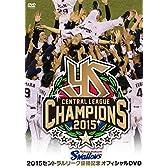 東京ヤクルトスワローズ 2015セントラルリーグ優勝記念オフィシャルDVD