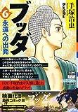 ブッダ 第6巻 (希望コミックス カジュアルワイド)