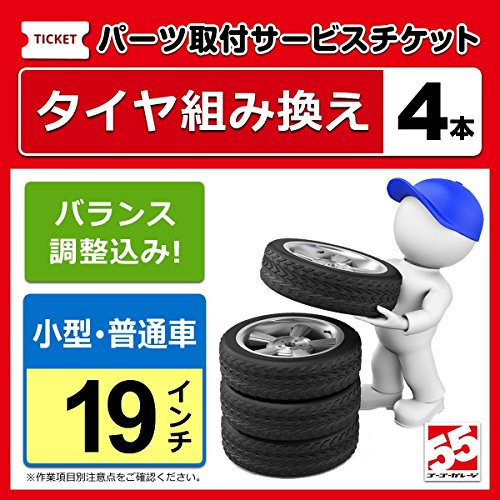 タイヤ交換、バランス調整(小型・普通車)19インチ-4本