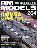 RM MODELS (アールエムモデルズ) 2017年 8月号 Vol.264