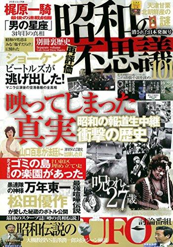 昭和の不思議101 消された日本発掘号 (ミリオンムック 別冊裏歴史)