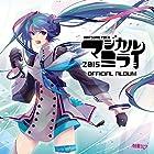 【Amazon.co.jp限定】「マジカルミライ2015」OFFICIAL ALBUM(オリジナル缶バッジ付)