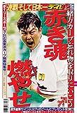 デイリースポーツ「2017広島東洋カープ開幕特集号」 (タブロイド判・新聞形式))