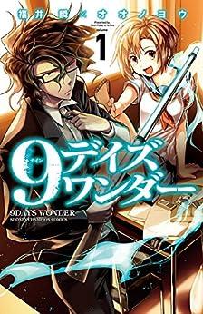 [福井瞬, オオノヨウ]の9デイズ ワンダー 1 (少年チャンピオン・コミックス)