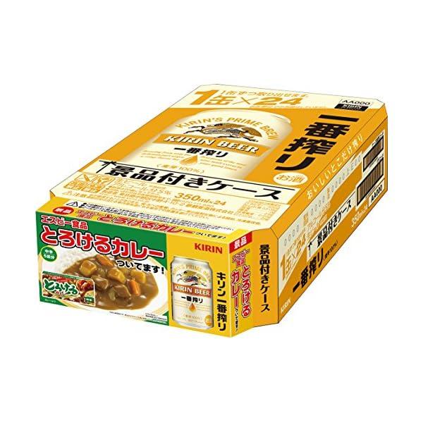 【クリアランス・カレー付お徳セット】キリン一番搾...の商品画像