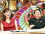 「キモうまグルメ」のロケに有吉弘行が初参戦!