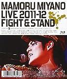 MAMORU MIYANO LIVE 2011-12 ~FIGHT&STAND~ [Blu-ray]