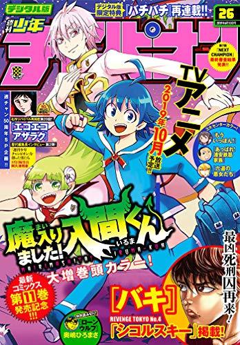 週刊少年チャンピオン2019年26号 [雑誌]の詳細を見る