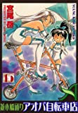 並木橋通りアオバ自転車店 15巻 (ヤングキングコミックス)