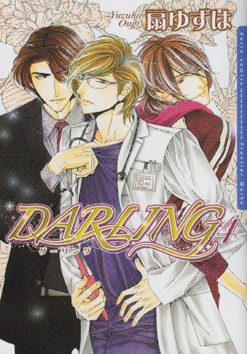 DARLING 4 (Dariaコミックス)の詳細を見る