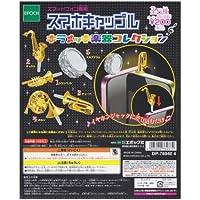 スマホキャップル キラメッキ楽器コレクション 全5種フルコンプセット スマートフォン専用 エポック社 ガチャポン ガシャポン コレクションフィギュア
