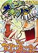 超時空眼鏡史メビウスジャンパー 1 (MFコミックス フラッパーシリーズ)