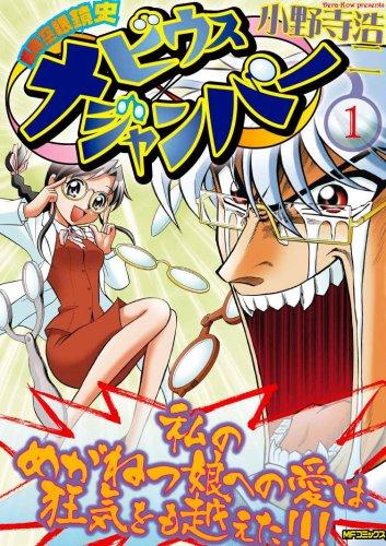 超時空眼鏡史メビウスジャンパー 1 (1) (MFコミックス フラッパーシリーズ)