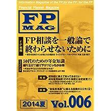 ファイナンシャル・プランナー・マガジン Vol.006(2014年夏号) FPMAG