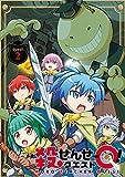 【Amazon.co.jp限定】「殺せんせーQ! 」 初回生産限定版 quest.2(場面写ブロマイド付) [DVD]