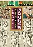 藤原道長事典―御堂関白記からみる貴族社会―