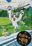 カボチャの冒険 (バンブーコミックス)