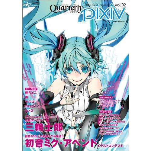 Quarterly pixiv vol.02 (エンターブレインムック)