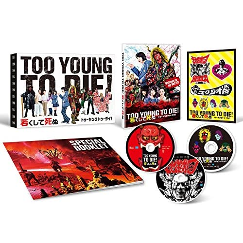 TOO YOUNG TO DIE! 若くして死ぬ Blu-ray 豪華版(3枚組)