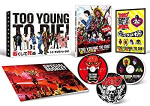 TOO YOUNG TO DIE! 若くして死ぬ DVD 豪華版(3枚組)