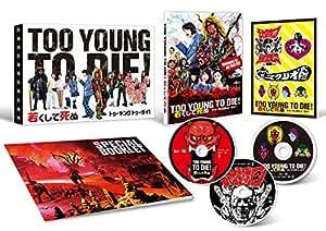 【早期購入特典あり】TOO YOUNG TO DIE! 若くして死ぬ DVD 豪華版(3枚組)(オリジナルA5クリアファイル付き)