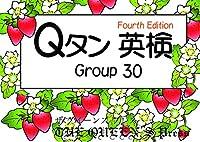 Qタン 英検3級 Group30; 4th edition