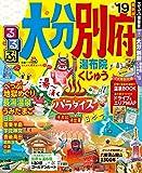 るるぶ大分 別府 湯布院 くじゅう'19 (るるぶ情報版(国内))