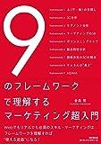 9のフレームワークで理解するマーケティング超入門 (DO BOOKS)