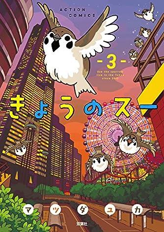 きょうのスー(3) (アクションコミックス)