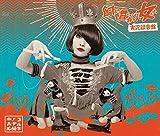 飼い慣らされない女たち~実況録音盤(2CD+DVD複合)