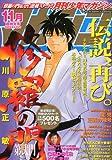 月刊 少年マガジン 2010年 11月号 [雑誌]