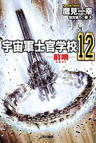 宇宙軍士官学校―前哨― 12 (ハヤカワ文庫JA)の詳細を見る