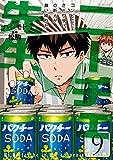 ニーチェ先生〜コンビニに、さとり世代の新人が舞い降りた〜 9 (MFコミックス ジーンシリーズ)