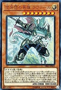 空牙団の英雄 ラファール ウルトラレア 遊戯王 ダーク・セイヴァーズ dbds-jp023