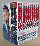 頭取野崎修平 コミック 全10巻完結セット (ヤングジャンプコミックス BJ)