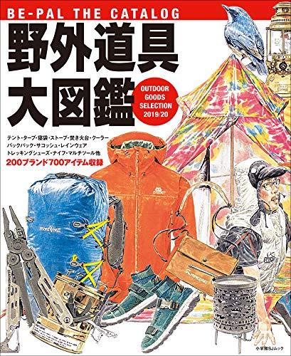 BE-PAL THE CATALOG 野外道具大図鑑 2019/20