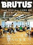 BRUTUS (ブルータス) 2012年 7/1号 [雑誌]