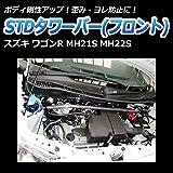 ノーブランド品 STDタワーバー フロント スズキ ワゴンR MH21S MH22S【ハンドリング性能向上 ドレスアップ ボディ剛性】