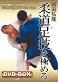 岡田弘隆 柔道足技を極める DVD-BOX