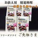 仏膳用素材セット「フリーズドライ ご先祖さま」お得用5個セット