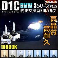 BMW 3シリーズ E90/91/E92/E93(前期・後期) F30/31(前期・後期)対応★純正 Lowビーム HID ヘッドライト 交換用バルブ★10000k【メガLED】