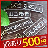 【訳あり】 数量限定 名入れ 500円ポッキリ オリジナル ネームキーホルダー 名札 名前プレート