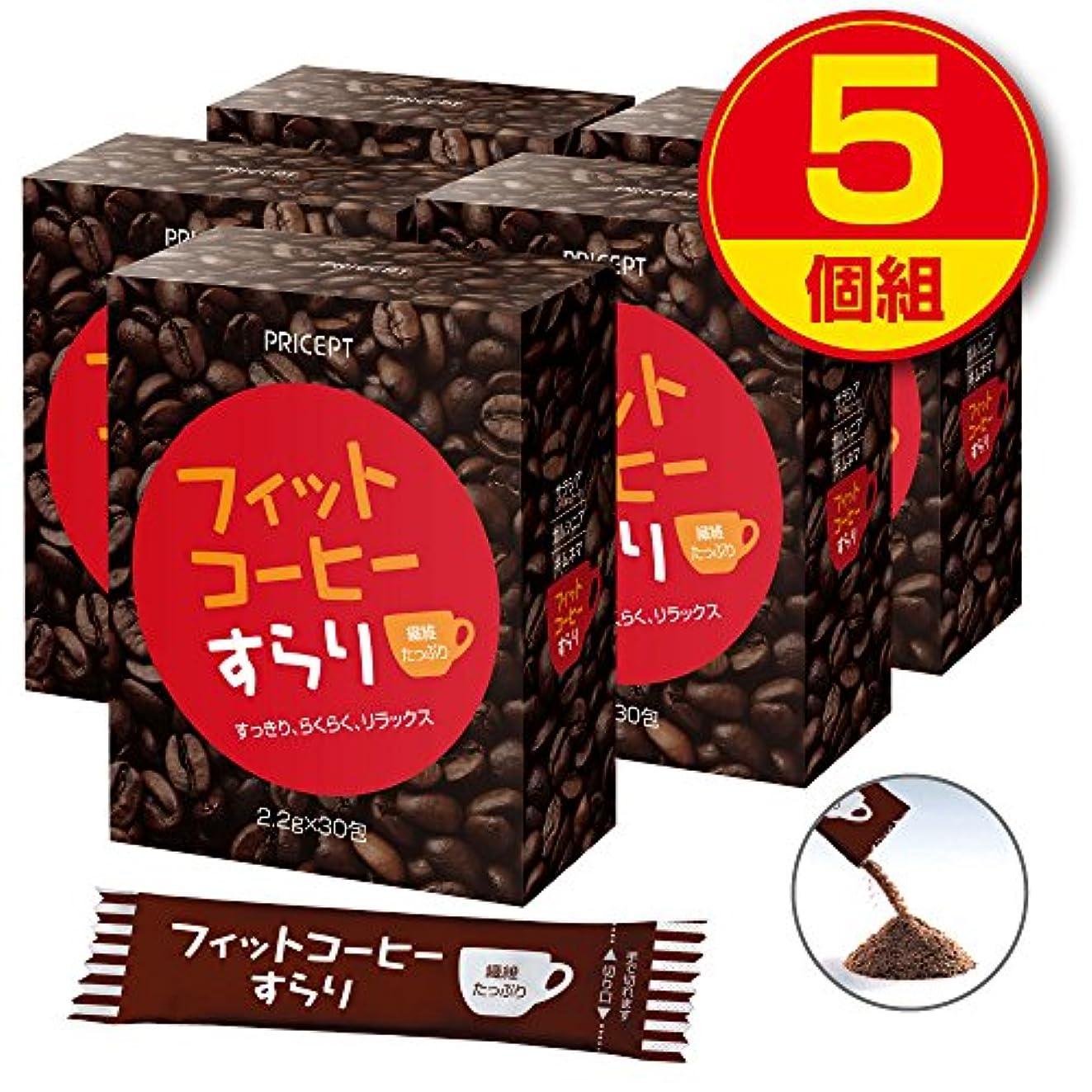 ずんぐりしたパブバイソンプリセプト フィットコーヒーすらり 30包【5個組(150包)】(ダイエットサポートコーヒー)