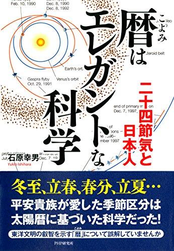 暦はエレガントな科学 二十四節気と日本人