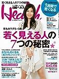 日経 Health (ヘルス) 2011年 10月号 [雑誌]