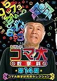 たけしのコマ大数学科 第14期 コマ大数学研究会セレクション DVD-BOXの画像
